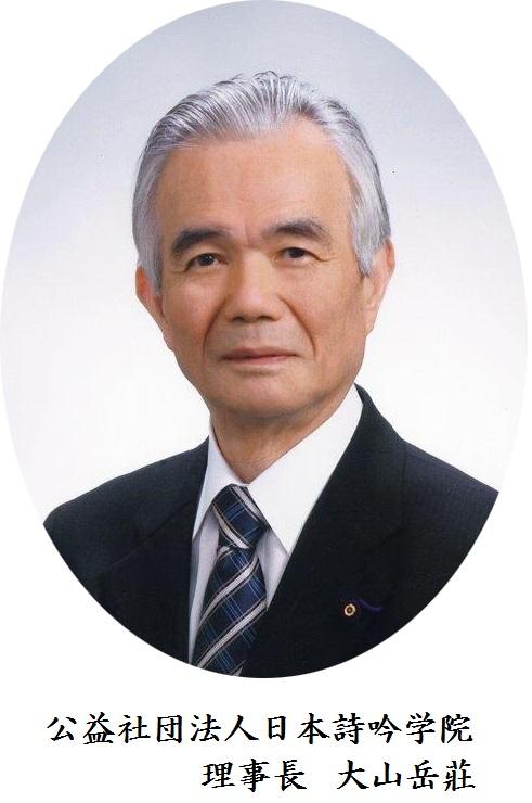 大山理事長