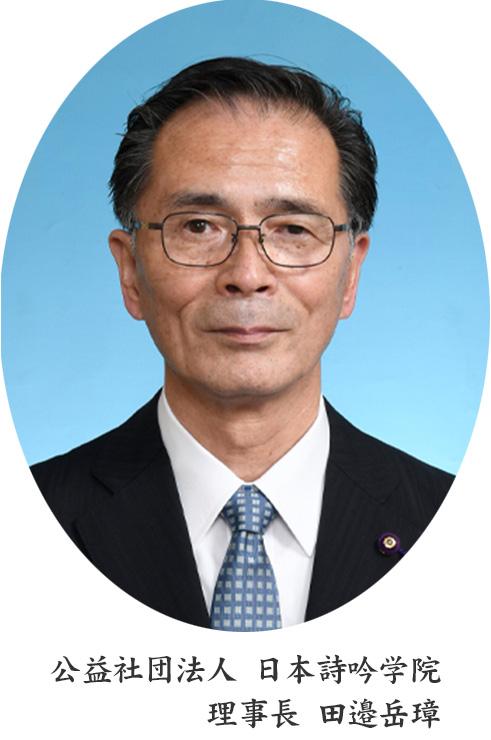 田辺理事長